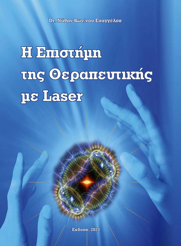 Η Επιστήμη της Θεραπευτικής με Laser